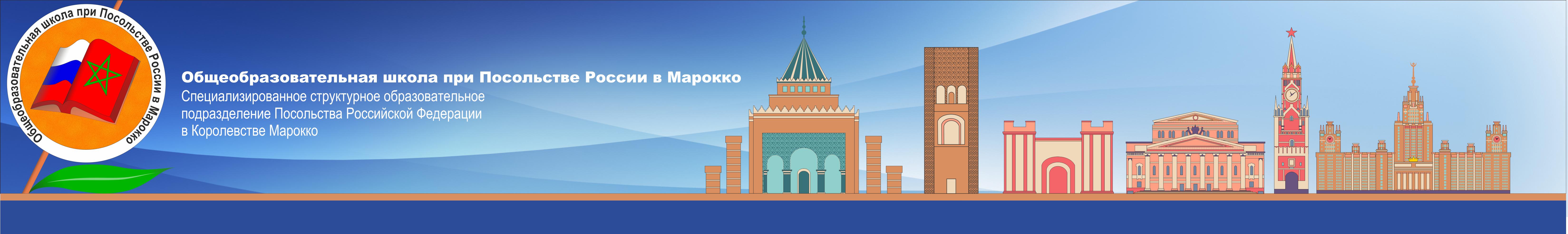 Школа при Посольстве России в Марокко Логотип